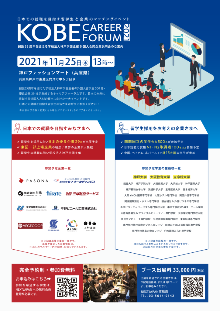 11/25(木)KOBE CAREER FORUM